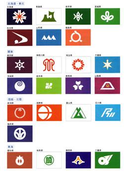 都道府県旗(北海道・東北・関東・信越・北陸・東海)